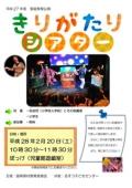 Kirigatarishiata_h2802m