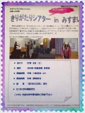 Misumai2015